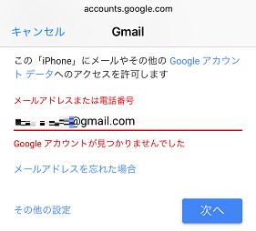 メールアドレスは見つかりませんでした