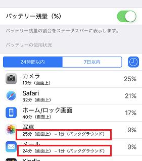 バッテリー詳細