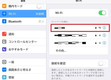 wifi未設定