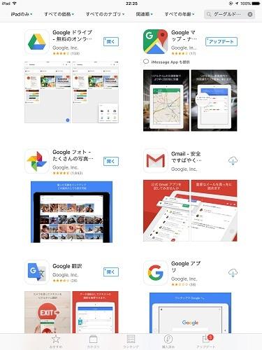 Googleドライブ検索