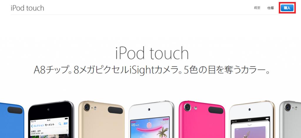 iPod Touchをオンラインストアで