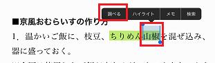 日本語調べる
