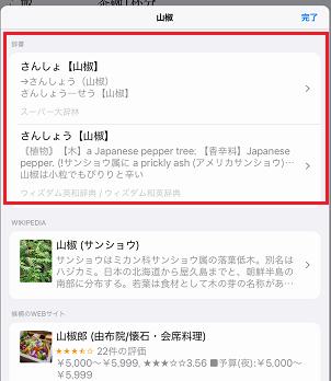 日本語調べた結果