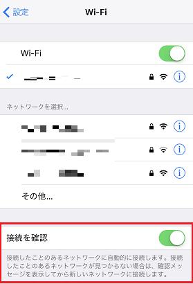 接続を確認
