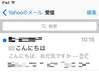 メール受信された