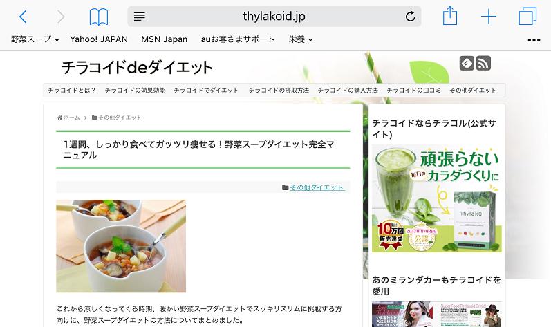 7野菜スープのwebpage