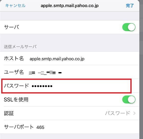 14-5パスワード変更