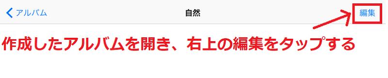 8アルバム編集