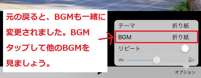 25BGM折り紙