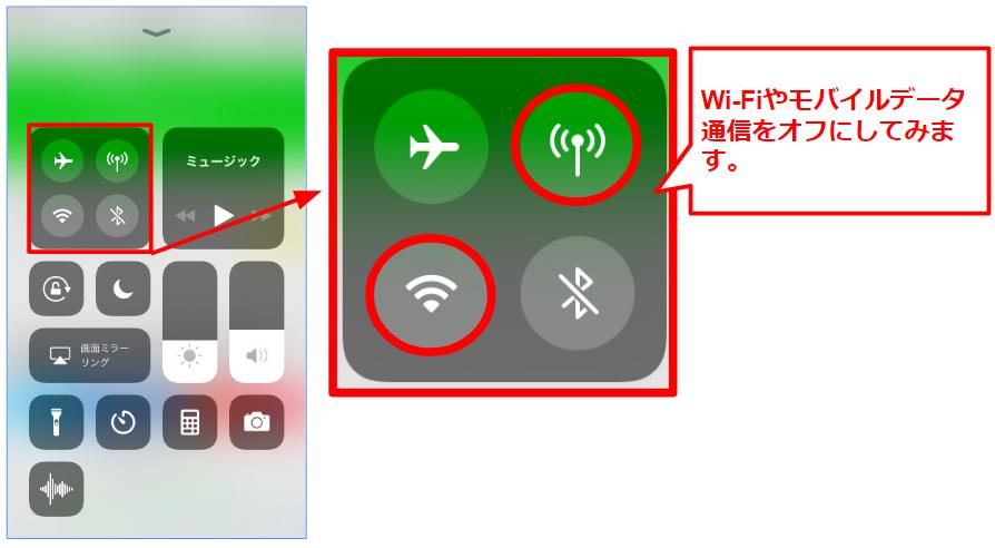 26Wifi-モバイルデータオフ