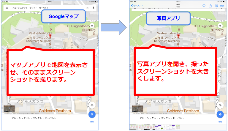 8Goolgeマップスクリーンショット