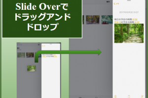 1SlideOverでドラッグアンドドロップ