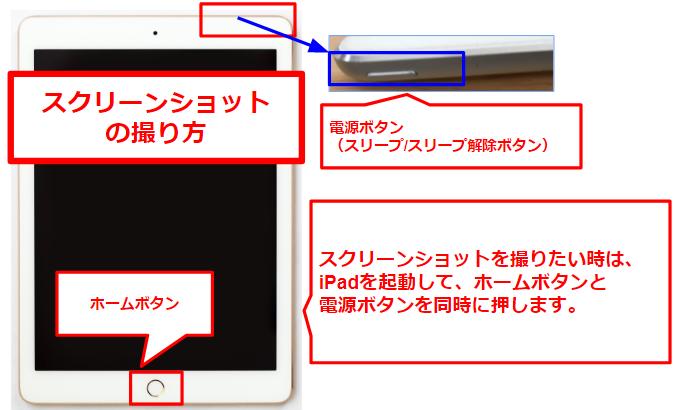 2スクリーンショット説明