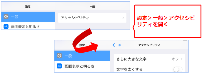 ea42601d92 iPad】アクセシビリティの設定で文字を大きめにして見やすくする ...